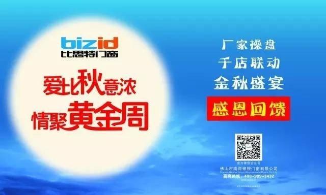 比思特門窗中秋國慶雙節全國大型促銷活動