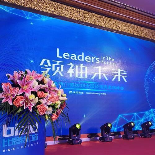 【領袖未來】比思特門窗2019全國經銷商高端峰會完美收官